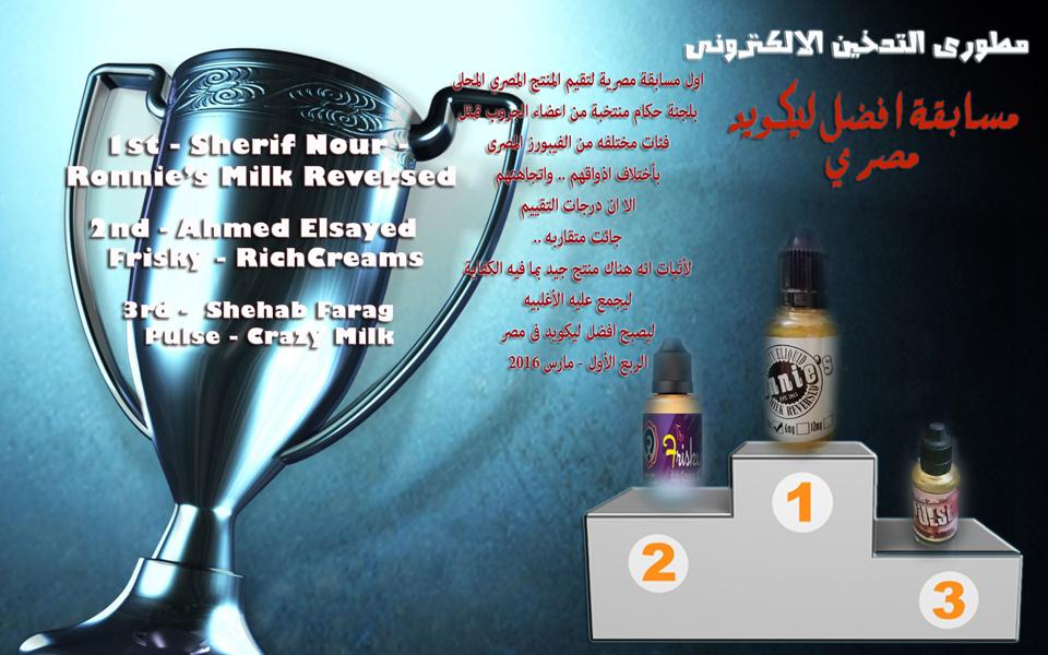 9409d2a42 مسابقة افضل ليكويد مصرى – فيب اون لاين